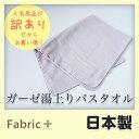 【訳あり】 タオル ガーゼ バスタオル 湯上り【通常サイズ】《日本製 両面バスタオル》【ファブリックプラス Fabric …