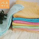 ガーゼ バスタオル 4重織りガーゼウォッシャブルタオル 日本製 アイボリー ピンク ブルー イエロー オレンジ グリーン Fabric plus[4重…