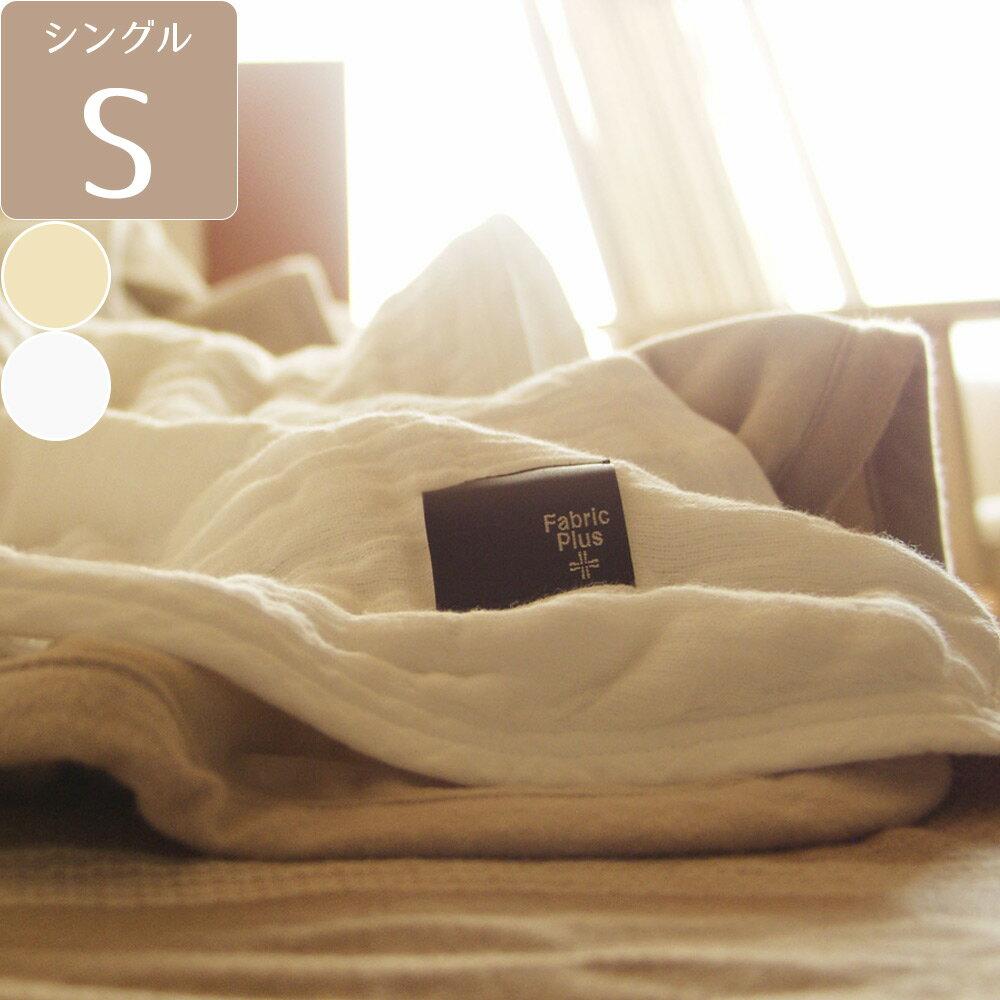 ガーゼケット 6重ガーゼケット シングルサイズ ホワイト 生成り 日本製 ファブリックプラス Fabric plus[6重織りガーゼケットシングルサイズ]