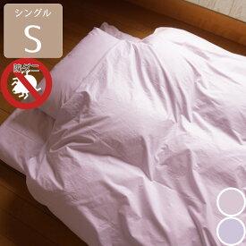 防ダニ 布団カバー 綿100% シングルサイズ ピンク ブルー パープル 日本製 ファブリックプラス Fabric plus[防ダニ布団カバー 綿100% 3点+1点=4点セット 布団カバーセット]