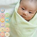 【アウトレット】おくるみ ガーゼ夢みるどうぶつえんガーゼアムンゼン織りダブルガーゼ【出産祝い ギフト プレゼント 赤ちゃん 男の子 女の子】【ファブリックプラス Fabric Plus】