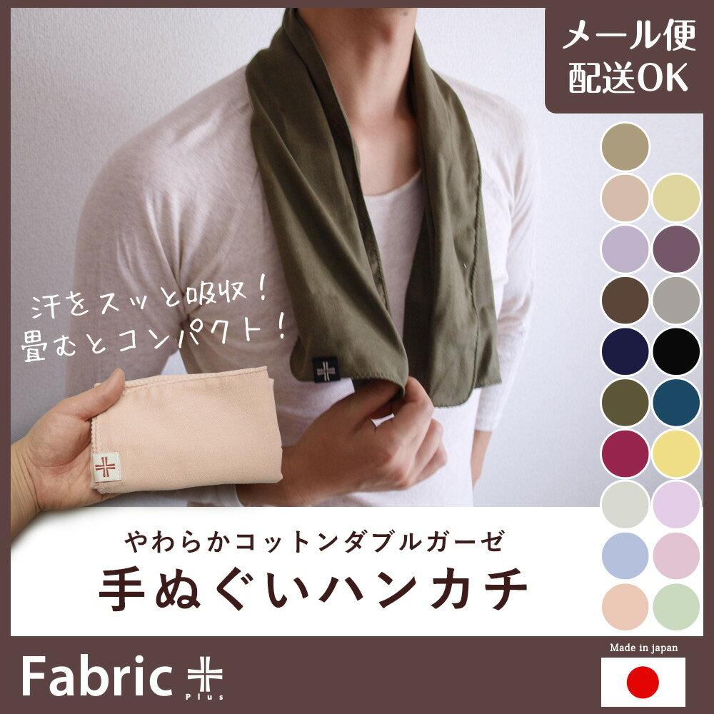 やわらかコットンダブルガーゼ手ぬぐいハンカチ《日本製 エコテックス認証 タオルマフラー》【ファブリックプラス Fabric Plus】