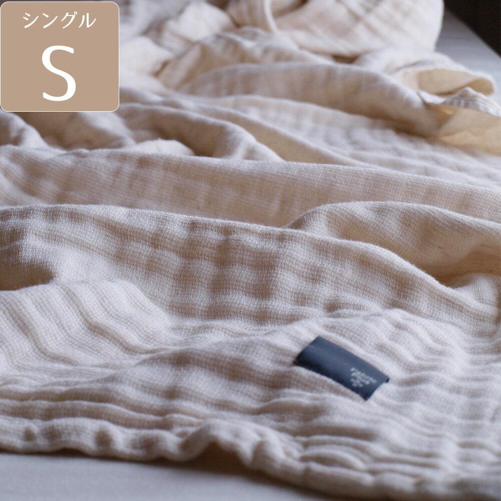 [洗いざらしのコットンリネンガーゼケット シングルサイズ]ガーゼケット 綿麻ガーゼケット 洗い ワンウォッシュ シングルサイズ 綿100% 生成り 日本製 ファブリックプラス Fabric plus