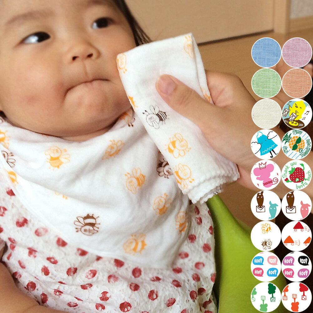 ハンカチ 赤ちゃん お口拭き ガーゼハンカチ 2枚入出産準備 ギフト プリント かわいい【日本製】【エコテックス認証】【ファブリックプラス Fabric Plus】【めんぷます田】