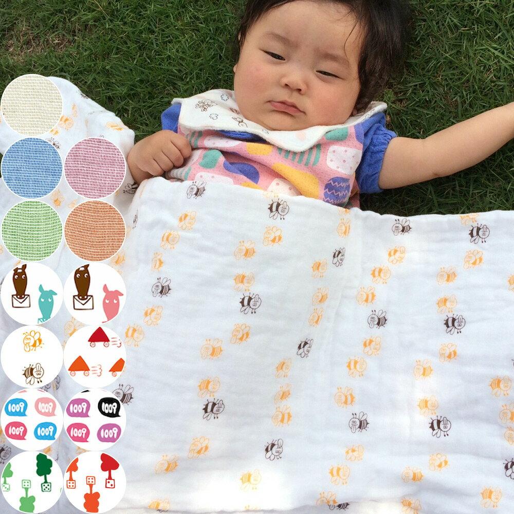 ガーゼケット ケット ベビー 赤ちゃんギフト プリント かわいい寝具 おひるね おでかけ ひざかけ【日本製】【エコテックス認証】【ファブリックプラス Fabric Plus】【めんぷます田】赤ちゃんのガーゼケット