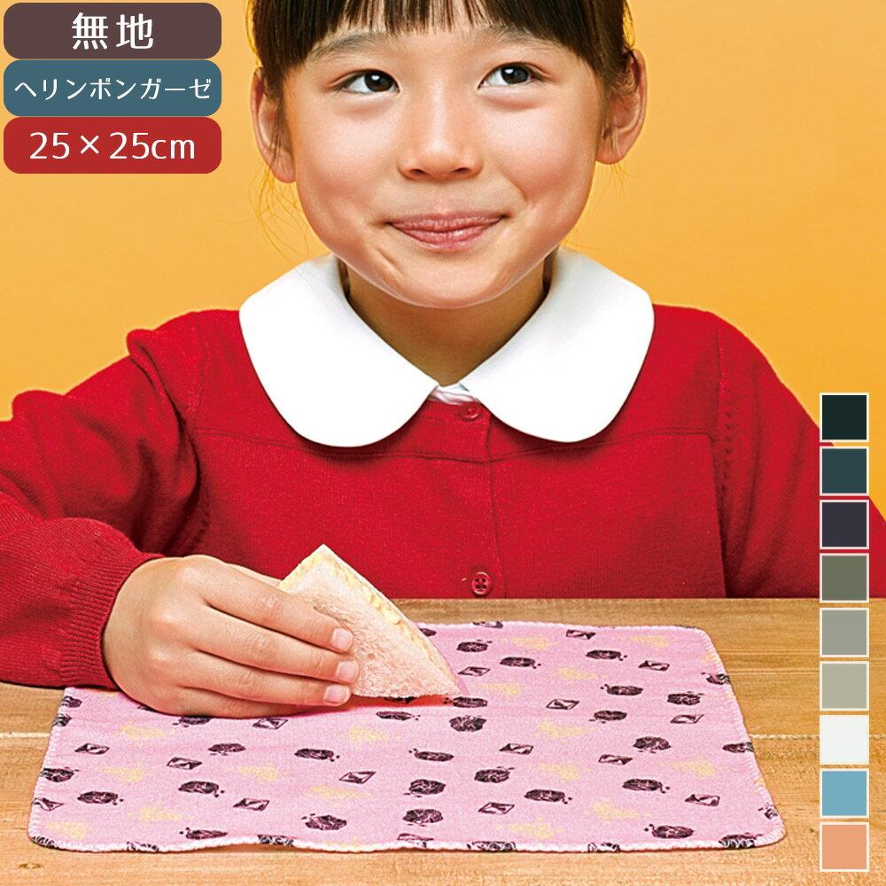 ガーゼハンカチ 無地 ホワイト ブルー ピンクベージュ グレー ブラック 日本製 ファブリックプラス Fabric plus めんぷます田 [ます田のハンカチ ヘリンボンガーゼ 25×25cm 無地タイプ]