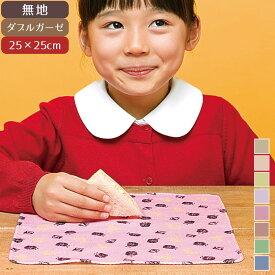 ガーゼハンカチ 無地 ブラウン イエロー パープル グリーン ブルー ピンク 日本製 ファブリックプラス Fabric plus めんぷます田 [ます田のハンカチ ダブルガーゼ 25×25cm 無地タイプ]