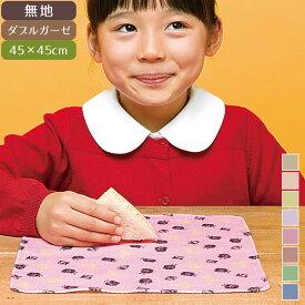 ガーゼハンカチ 無地 ブラウン イエロー パープル グリーン ブルー ピンク 日本製 ファブリックプラス Fabric plus めんぷます田 [ます田のハンカチ ダブルガーゼ 45×45cm 無地タイプ]