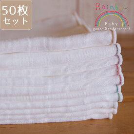 ガーゼ ハンカチ 綿100% オフホワイト×カラーステッチ 日本製 ファブリックプラス Fabric plus [Rainbow ベビーガーゼハンカチセット 50枚セット]