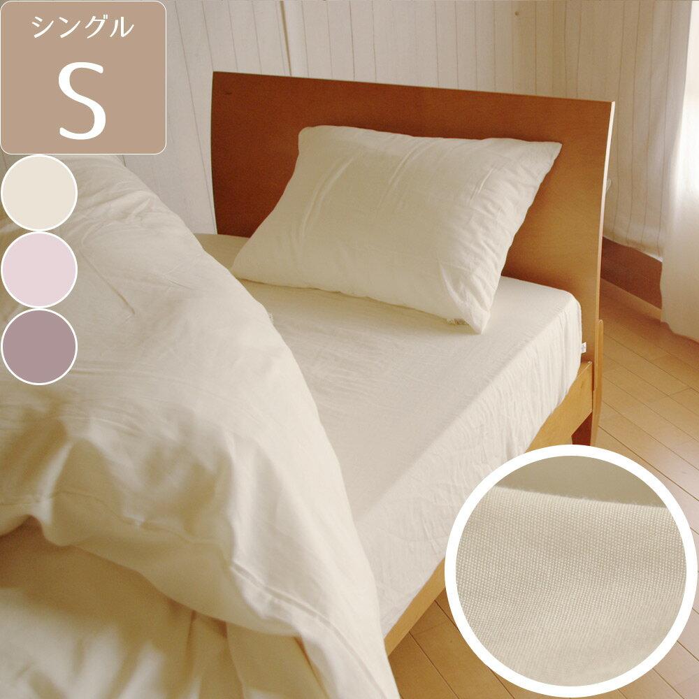 ◆:ボックスシーツ シングル オーガニックコットン100% ガーゼ 生成りモーブ ピンク ブラウン 日本製 ファブリックプラス Fabric plus[ピュアオーガニックコットンガーゼ ボックスシーツ シングルサイズ]