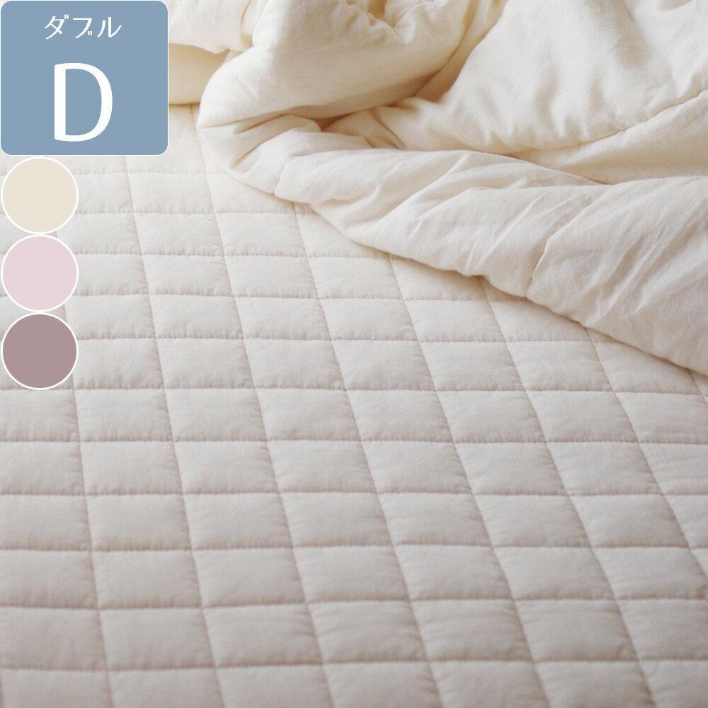 敷きパッド 綿入りキルト オーガニックコットン100% ダブルサイズ 生成り モーブピンク 日本製 ファブリックプラス Fabric plus[ピュアオーガニックコットンガーゼ綿入りキルト敷きパッドダブル]