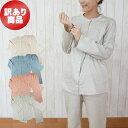 ヘリンボンダブルガーゼパジャマ 長袖 レディース 女性 前開き 綿100% ブルー サーモンピンク ベージュ 日本製 ファ…