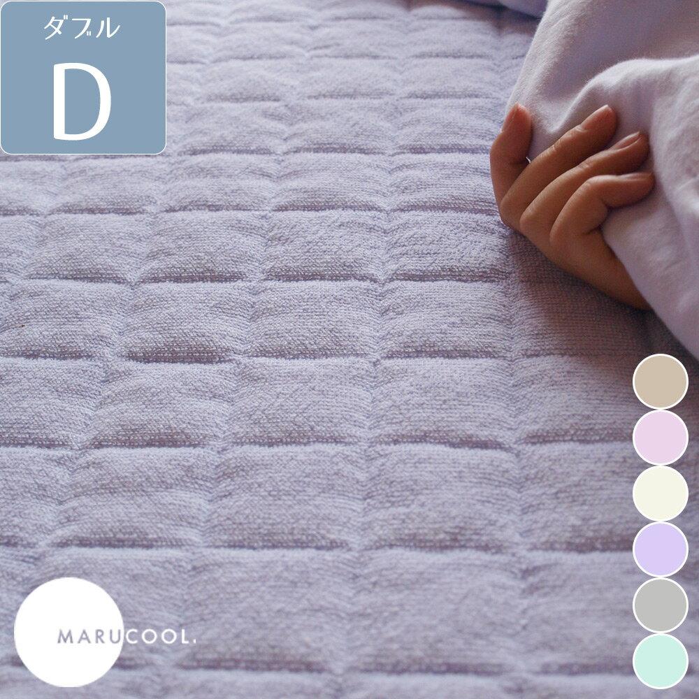敷きパッド 綿パイル敷きパッド 涼感加工 ダブルサイズ アイボリー ベージュ ピンク グレー ブルー パープル 日本製 ファブリックプラス Fabric plus[暑さがやわらぐ綿パイル敷きパッド ダブル]