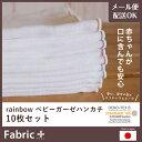 ガーゼ ハンカチ 綿100% オフホワイト×カラーステッチ 日本製 ファブリックプラス Fabric plus [Rainbow ベビーガーゼハンカチセット…