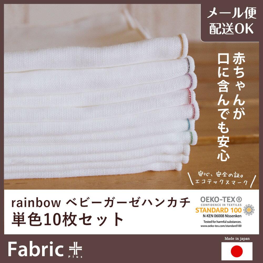 ガーゼ ハンカチ 綿100% オフホワイト×カラーステッチ 日本製 ファブリックプラス Fabric plus [Rainbow ベビーガーゼハンカチセット 単色10枚セット]