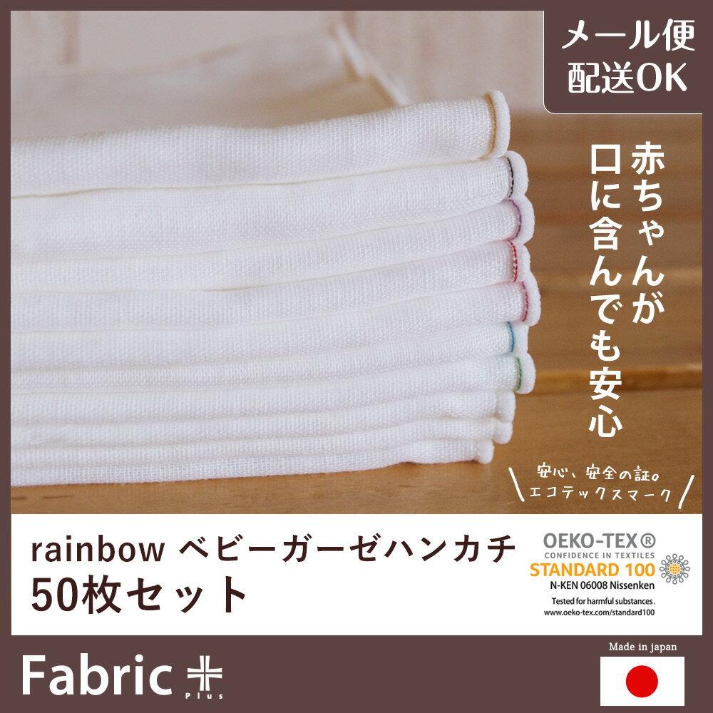 ガーゼ ハンカチ 綿100% オフホワイト×カラーステッチ 日本製 ファブリックプラス Fabric plus [Rainbow ベビーガーゼハンカチセット 50枚セット]【3900円(税別)→3200円(税別)】※メール便対応可(3個口での配送となります)