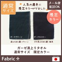 【限定カラー】ガーゼ バスタオル 湯上り 湯上がり 65×110cm ダークグリーン ダークネイビー 日本製 ファブリックプラス Fabric plus[…