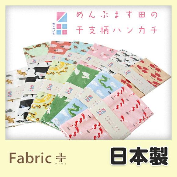 ガーゼ ハンカチ 干支ダブルガーゼ 45cm×45cm【エコテックス認証】【ファブリックプラス Fabric Plus】【めんぷます田】
