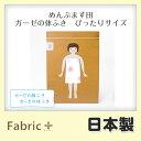 ガーゼ バスタオル 湯上り 湯上がり 65×110cm 梅紫 紺碧 薄緑 日本製 ファブリックプラス Fabric plus