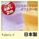 【社長セール】【B級品 色抜けあり】やわらかコットンダブルガーゼうみ色【お試し販売品 2mカット済み】【ファブリックプラス Fabric Plus】