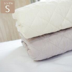 オーガニック綿混キルトパット 敷きパッド シングルサイズ 日本製