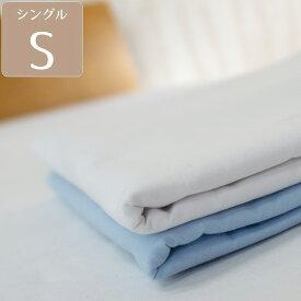 フラットシーツ 《シーツ 日本製》フラットシーツ シングルサイズ 白 ブルー【ファブリックプラス Fabric Plus】※メール便不可※