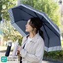 【安心のメーカー直販】耐久・耐風骨 H・A・U 無地ストライプ柄 折りたたみ傘 55cm 2色 折傘 レディース 婦人 エイチ…