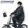 【自転車通学でも濡れない】安全な高校生向けメンズレインコートは?