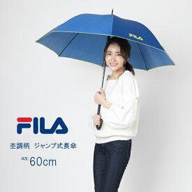【安心のメーカー直販】FILA レディース 杢調柄 ジャンプ傘 [親骨60cm][3色] 長傘 フィラ ふぃら 婦人 女性 メンズ 傘 雨傘 耐風骨 耐風 おしゃれ かわいい 通勤 通学 折れにくい 丈夫 ブランド ギフト