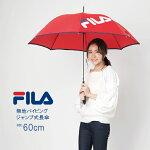 2019年【FILA】レディース無地パイピング長傘フィラ婦人女性傘雨傘耐風骨耐風軽量おしゃれ通勤通学