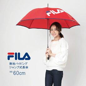 【安心のメーカー直販】FILA レディース 無地パイピング ジャンプ傘 [親骨60cm][3色] 長傘 フィラ ふぃら 婦人 女性 メンズ 傘 雨傘 耐風骨 耐風 おしゃれ かわいい 通勤 通学 折れにくい 丈夫 ギフト ブランド