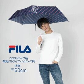 【安心のメーカー直販】FILA メンズ 無地タイプ ストライプタイプ 折りたたみ傘 60cm 折傘 フィラ ふぃら レディース 男性 紳士 傘 雨傘 耐風骨 耐風 おしゃれ かっこいい かわいい 通勤 通学 折れにくい 丈夫 ブランド