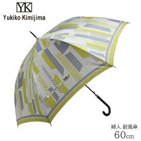 【安心のメーカー直販】Yukiko Kimijima サテン ジャンプ傘 60cm ランダムスクエア柄 [2色]長傘 ワンタッチ ユキコキミジマ レディース 婦人 女性 傘 雨傘 耐風骨 おしゃれ かっこいい かわいい 通勤 通学 折れにくい 丈夫 ブランド