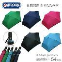 【安心のメーカー直販】OUTDOOR PRODUCTS キッズ 自動開閉 折りたたみ傘 [54cm][5色] アウトドア プロダクツ 傘 折傘 …