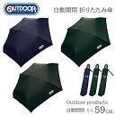 【安心のメーカー直販】OUTDOOR PRODUCTS 紳士 自動開閉 折りたたみ傘 [59cm][3色] アウトドア プロダクツ 傘 折傘 紳…