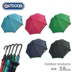【安心のメーカー直販】OUTDOOR PRODUCTS 無地ロゴパイピングジャンプ傘 58cm [5色]長傘 アウトドアプロダクツ 傘 雨傘 長傘 おしゃれ かっこいい 通勤通学 折れにくい 丈夫 ブランド