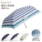 【安心のメーカー直販】【超はっ水】折りたたみ傘[55cm][2柄]折傘ストライプリボンネコ柄レディース女性超撥水かわいいおしゃれ軽い