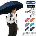 【晴雨兼用傘】OUTDOOR PRODUCTS ジャンプ 長傘 [65cm][7色] アウトドア プロダクツ 傘 ブランド おしゃれ かわいい …