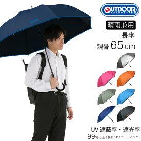 【晴雨兼用傘】OUTDOOR PRODUCTS ジャンプ 長傘 [65cm][7色] アウトドア プロダクツ 傘 ブランド おしゃれ かわいい ギフト グラスファイバー骨 通勤 通学 紳士 婦人 男性 女性 パラソル 日傘 かっこいい 猛暑 PU シルバー コーティング