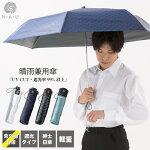 2019年【H・A・U】メンズ日傘晴雨兼用傘軽量折傘ハウ紳士男性パラソル傘おしゃれかっこいい通勤通学猛暑猛暑対策シルバーコーティング
