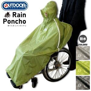 OUTDOOR PRODUCTS 車椅子 レインコート レインポンチョ メンズ レディース 男女兼用 おしゃれ 車イス 車いす 介護 レインウェア カッパ 雨具
