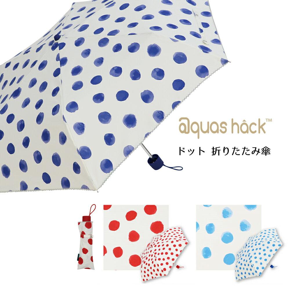 【@quas hack】超はっ水 ドット柄 折りたたみ傘アクアスハック 超撥水 レディース 可愛い おしゃれ 傘 水玉