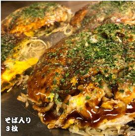 広島 お好み焼き そば3枚セット(そば×3) 温め簡単!ごはんにもおやつにも 冷凍 広島風 お好み焼き カープソース