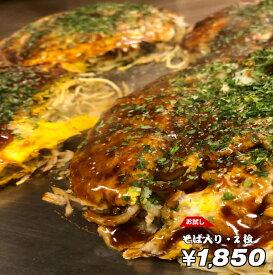 広島お好み焼き お試しそば2枚セット(そば×2) 冷凍 広島風 2セット以上お買い上げでプラスおまけ1枚 【カープソース】冷凍食品