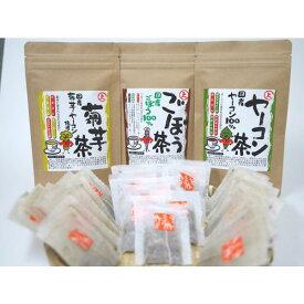 健康茶お試し飲み比べ 3点セット ごぼう茶 菊芋茶 ヤーコン茶 ティーバック