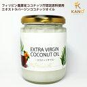 【30%off対象商品】エキストラヴァージンココナッツオイル 210ml 食用ヤシ油 バージンオイル 低温圧搾法 ダイエット …
