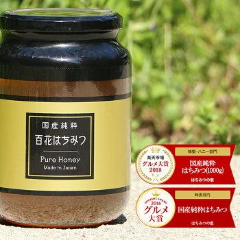 国産純粋はちみつ1000g1kg日本製はちみつハチミツハニーHONEY蜂蜜瓶詰国産蜂蜜国産ハチミツ送料無料非加熱