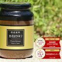 【30%off対象商品】国産純粋はちみつ 1000g 1kg 日本製 はちみつ ハチミツ ハニー HONEY 蜂蜜 瓶詰 国産蜂蜜 国産ハチ…