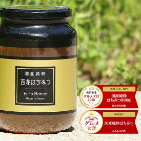 【半額!30%off&20%offクーポン】国産純粋はちみつ 1000g 1kg 日本製 はちみつ ハチミツ ハニー HONEY 蜂蜜 瓶詰 国産蜂蜜 国産ハチミツ 送料無料 非加熱