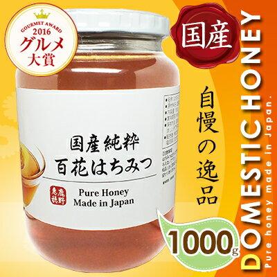 【30%offクーポン対象】国産純粋はちみつ 1000g 1kg 日本製 はちみつ ハチミツ ハニー HONEY 蜂蜜 瓶詰 国産蜂蜜 国産ハチミツ 送料無料 非加熱